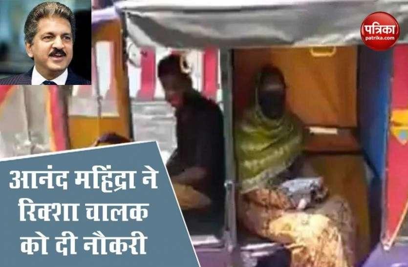 आनंद महिंद्रा को पसंद आया ई-रिक्शा चालक का आइडिया, बड़ी पोस्ट पर ऑफर की जॉब