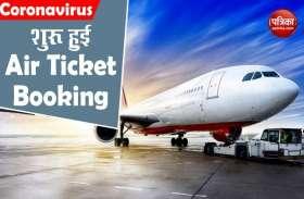 Private Airlines ने शुरू की Air Ticket Booking, जानिए कितनी चुकानी पड़ेगी कीमत