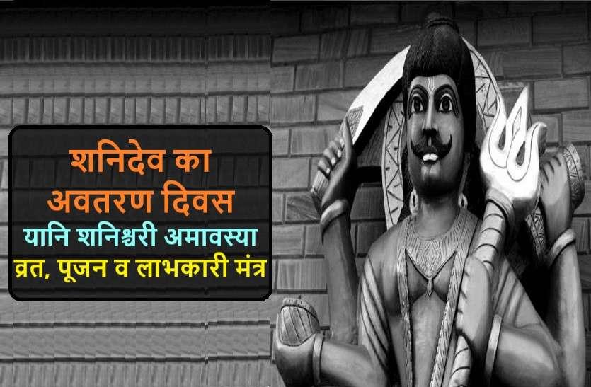 https://www.patrika.com/festivals/sanichari-amavasya-2020-what-to-do-what-not-to-do-6035502/