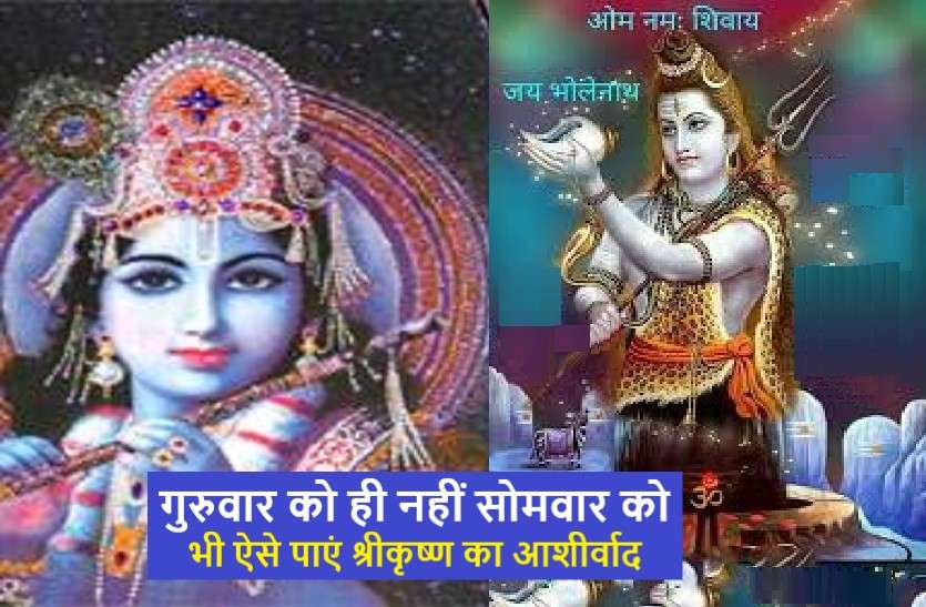 https://www.patrika.com/dharma-karma/lord-krishna-devotee-can-pray-on-monday-also-for-blessings-6028368/