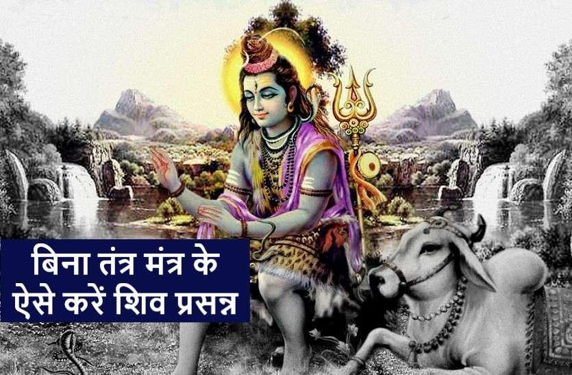 बिना मंत्र : भगवान शिव हो जाते हैं प्रसन्न, ऐसे पाएं अपार धन व समृद्धि
