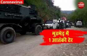 Jammu-Kashmir : सुरक्षाबलों और आतंकियों के बीच मुठभेड़, कुलगाम में 1 आतंकवादी ढेर
