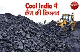 Coal India के सामने कैश का विकट संकट, 42000 कर्मचारियों की सैलेरी पर लटकी तलवार