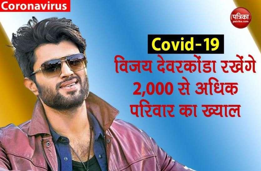covid-19: एक्टर vijay deverakonda ने जरूरतमंदों के लिए बढ़ाया मदद का हाथ, दान में दिए इतने करोड़