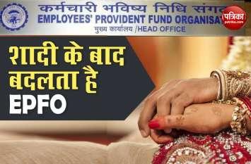 शादी के बाद EPFO अकाउंट में करवाना पड़ता है बदलाव, नहीं तो फंस सकता है पैसा