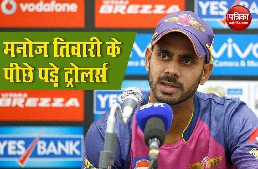 क्रिकेटर Manoj Tiwari ने तस्वीर पोस्ट कर रमजान की दी बधाई तो कुछ लोगों ने किया ट्रोल
