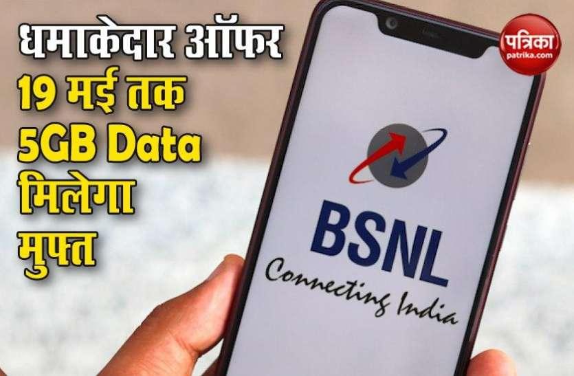 BSNL का धमाकेदार ऑफर, 19 मई तक हर दिन 5GB Data मिलेगा मुफ्त