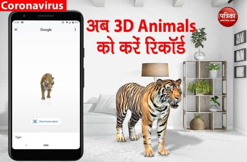 अब यूजर्स Google 3D Animals को कर सकेंगे रिकॉर्ड, फॉलो करें ये स्टेप