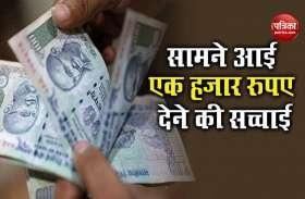 केंद्र सरकार देगी सभी को एक हजार रुपए? जानिए इस बात में कितनी है सच्चाई