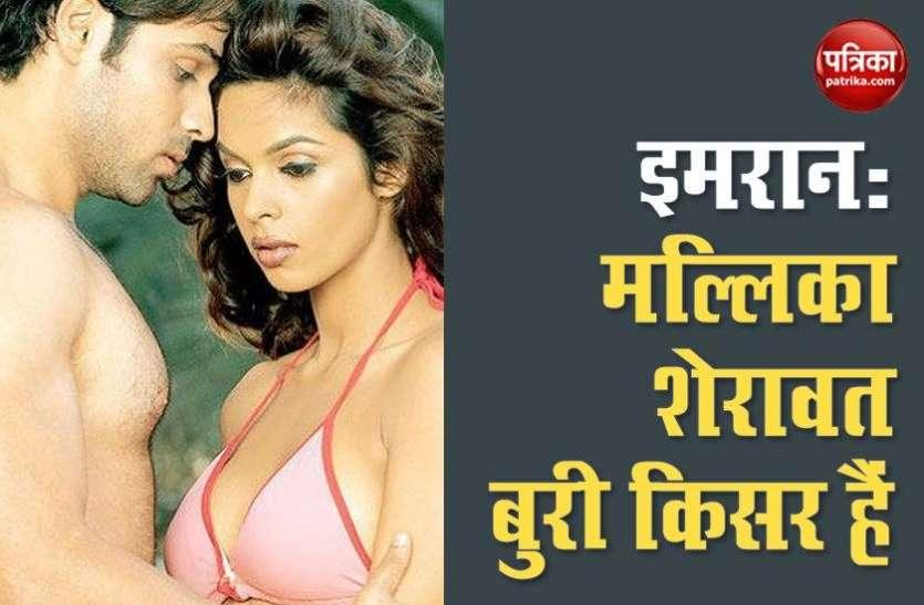 Emraan Hashmi को Mallika Sherawat लगती हैं बुरी किसर तो जैकलीन फर्नांडिज को बताया अच्छी Kisser
