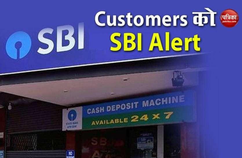 SBI Alert : अगर इन नंबरों से आपको कॉल तो ना दें आपको क्रेडिट कार्ड की जानकारी