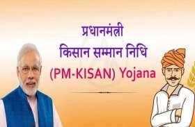 PM Kisan Samman Nidhi Yojana का फायदा पाने के लिए ऑनलाइन अपलोड करें डॉक्यूमेंट्स