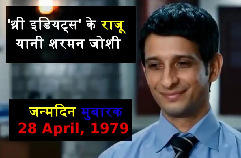 Happy Birthday Sharman Joshi: वो बेमिसाल एक्टर जिसे यंग होने के चलते छोड़ने पड़ी फिल्में