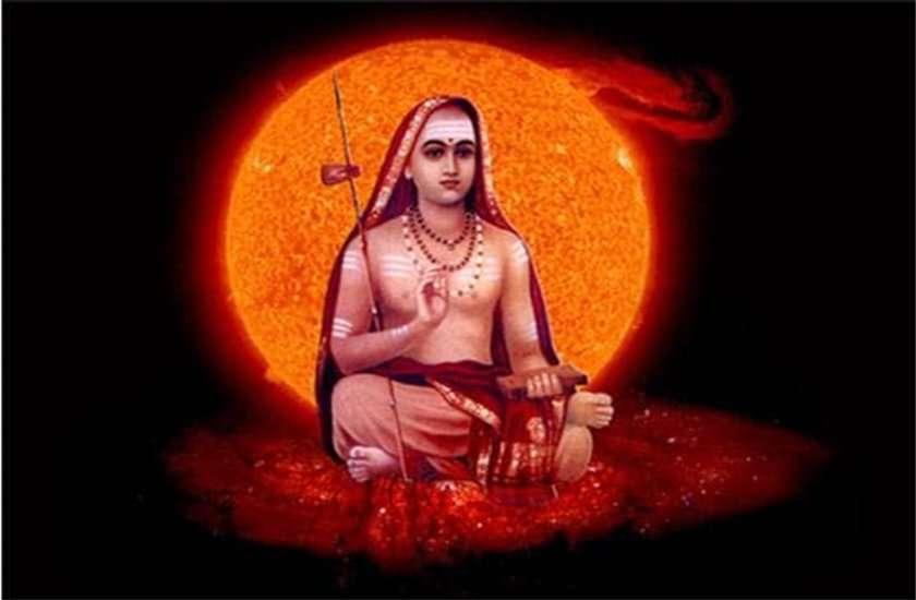 आदि गुरु शंकराचार्य जयंती : ऐसा करने से भगवान शंकर और गुरु शंकराचार्य दोनों का मिलता है आशीर्वाद