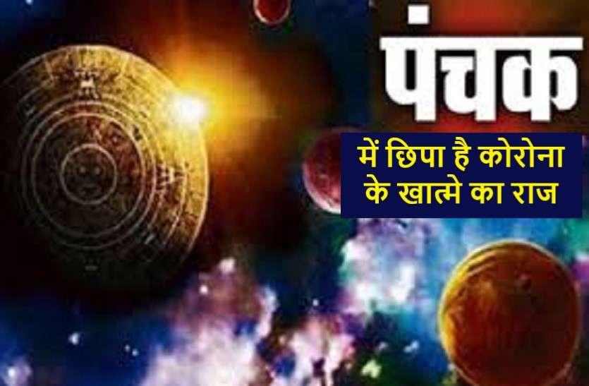 https://www.patrika.com/horoscope-rashifal/novel-coronavirus-death-date-released-in-india-after-panchak-6042522/