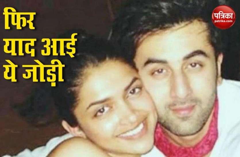 Ranbir और Deepika की पुरानी तस्वीर ने सोशल मीडिया पर खींचा सबका ध्यान, वायरल हुई फोटो