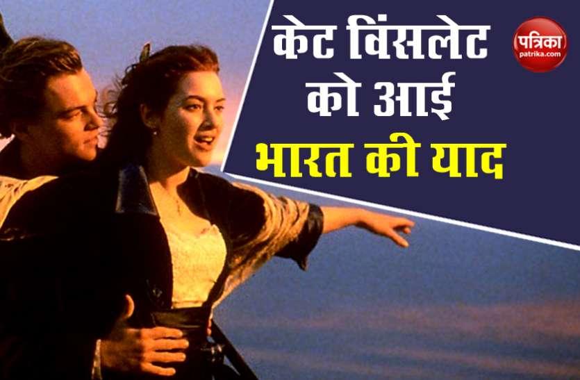 भारत घूमने आई Titanic एक्ट्रेस को याद आई 85 साल के उस शख्स की,जिसकी बात सुन भर आई थी उनकी आंखे