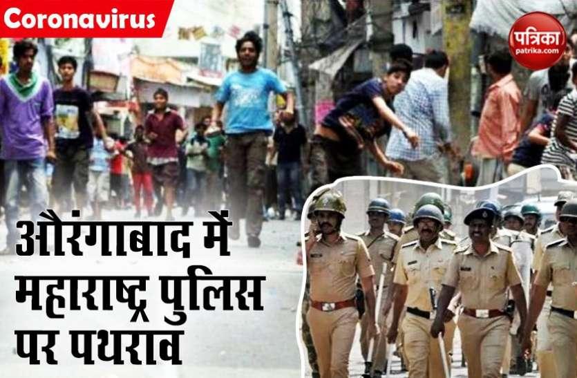 लॉकडाउन: मस्जिद में नमाज पढ़ने से रोकने पर महाराष्ट्र पुलिस पर औरंगाबाद में पथराव