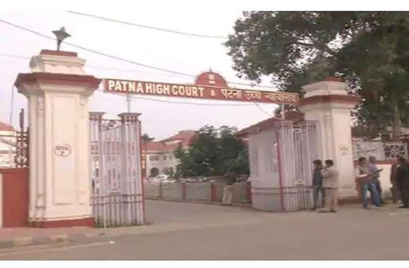 हाईकोर्ट ने कोटा में फंसे बिहार के छात्रों पर केंद्र को तलब किया