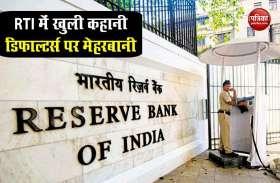 RTI में खुलासा, चोकसी समेत 50 Willful Defaulters के 68 हजार करोड़ रुपए के कर्ज माफ