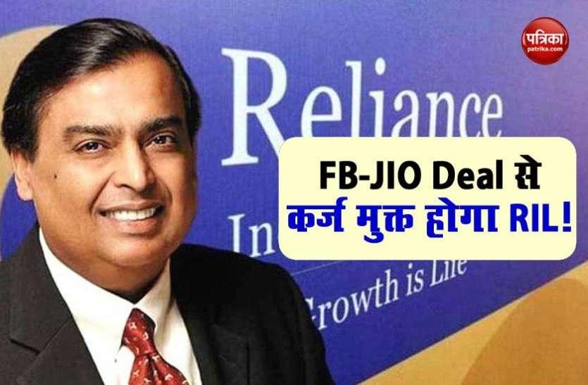 Credit Suisse Report: JIO में Facebook के निवेश से RIL को कर्ज मुक्त होने में मिलेगी मदद
