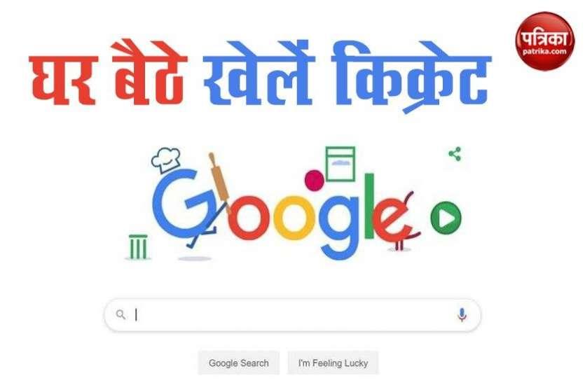 Google Doodle Cricket Game:: गूगल ने बनाया खास Doodle, अब घर बैठे खेलें किक्रेट