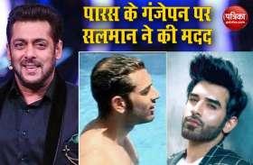 Paras Chhabra ने गंजेपन पर किया बड़ा खुलासा, बताया किस वजह से खो दिए बाल.. Salman Khan ने की मदद