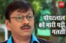 Tarak Mehta शो से पोपटलाल को निकाला गया था बाहर, मांगनी पड़ी थी माफी
