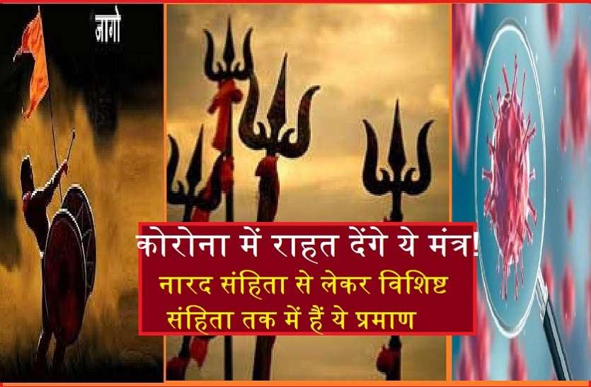 https://www.patrika.com/horoscope-rashifal/prediction-of-corona-epidemic-is-in-hindu-texts-know-how-to-avoid-it-5925086/