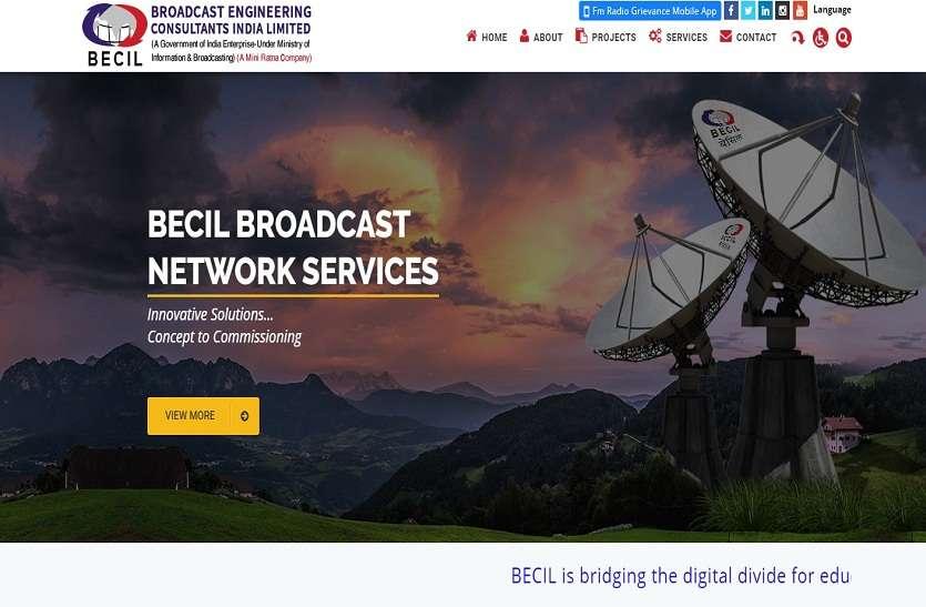 BECIL में डिजिटल फॉरेंसिक एक्सपर्ट, सॉफ्टवेयर डेवलपर व अन्य पदों पर निकली भर्ती