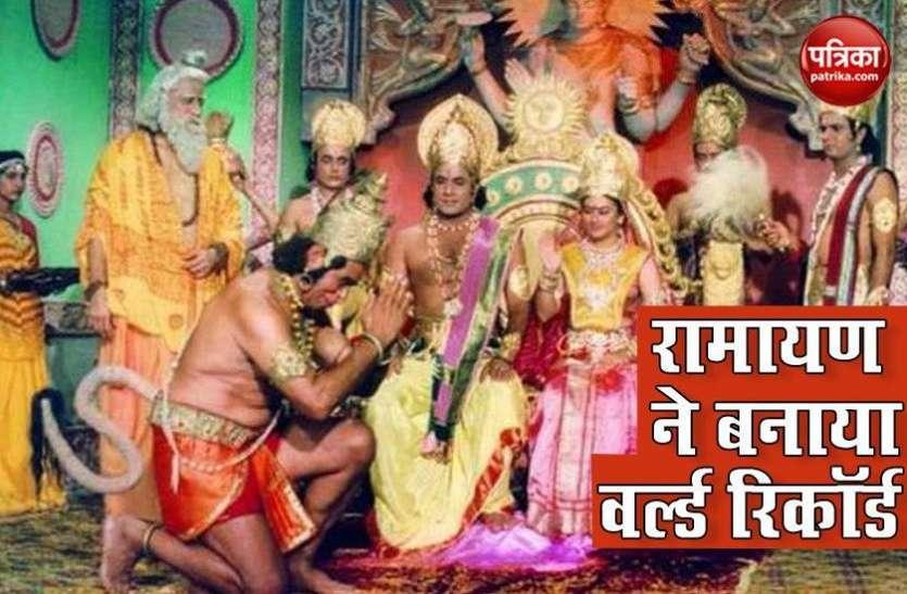 रामायण ने तोड़े टीआरपी के सारे रिकॉर्ड, दुनिया का सबसे ज्यादा देखे जाने वाला शो बना