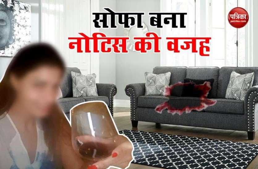 बॉलीवुड अभिनेत्री से 18 लाख के सोफे पर गिर गई वाइन, उद्योगपति ने भेज दिया लाखों का नोटिस