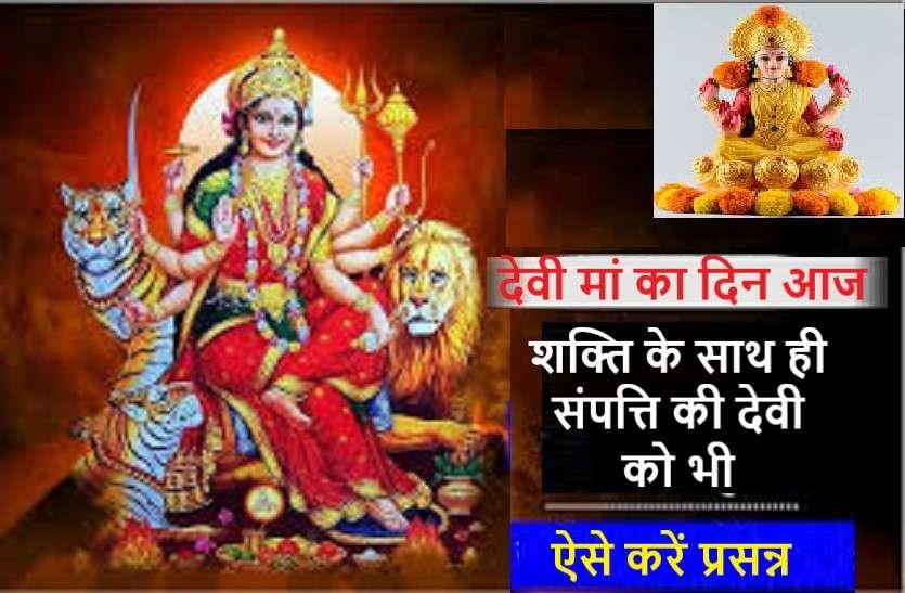 शुक्रवार है देवीय शक्ति का दिन, ऐसे करें इन्हें प्रसन्न करें
