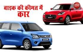 Maruti Swift और WagonR जैसी कार आधी से भी कम कीमत में खरीदें, कुछ दिनों का है मौका