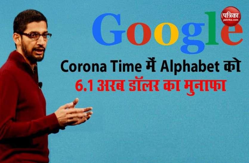 Corona Crisis में Alphabet Inc ने कमाए 41.2 अरब डॉलर, 6.1 अरब डॉलर का मुनाफा