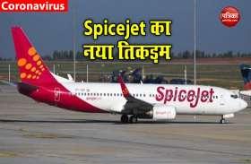 Spicejet ने कर्मचारियों को दिया झटका, घंटों के हिसाब से मिलेगी सैलेरी