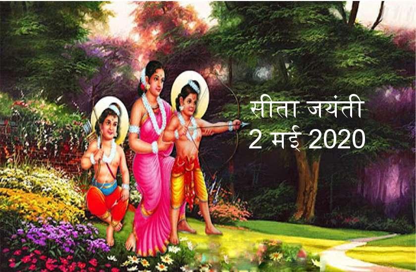 सीता नवमी 2020 : अखण्ड सौभाग्य, उत्तम जीवनसाथी के लिए ऐसे करें व्रत और पूजा