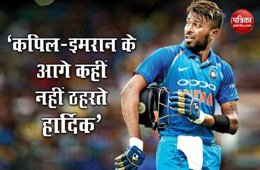 पाकिस्तानी खिलाड़ी ने कहा, Kapil-Imran के आगे कहीं नहीं ठहरते Hardik