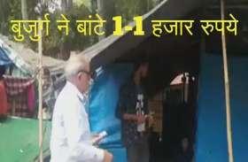 लॉकडाउन: कार से उतरे बुजुर्ग ने बांटे 1-1 हजार रुपये, बोले- मेरी पेंशन के पैसे आपके काम आएंगे
