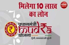 Mudra Yojna के तहत मिलता है 10 लाख का लोन, अप्लाई करने से पहले जान लें इसकी शर्तें