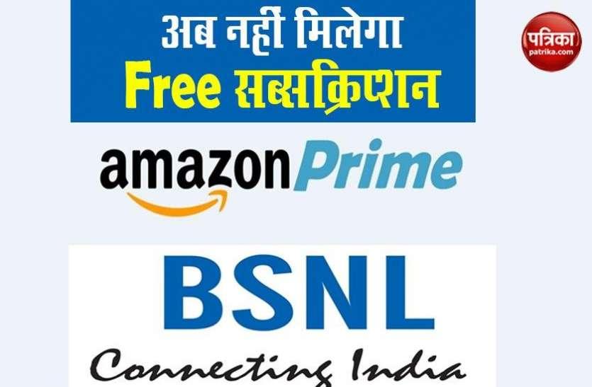 BSNL यूजर्स को अब Free में नहीं मिलेगा Amazon Prime Subscription, जानें वजह
