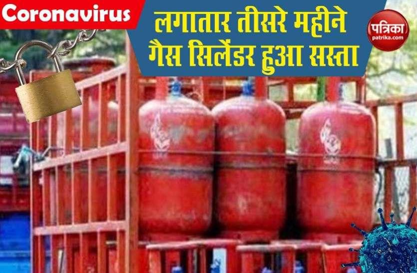 Coronavirus के बीच तीन महीने में दिल्ली में 277 रुपए सस्ता हुआ Gas Cylinder