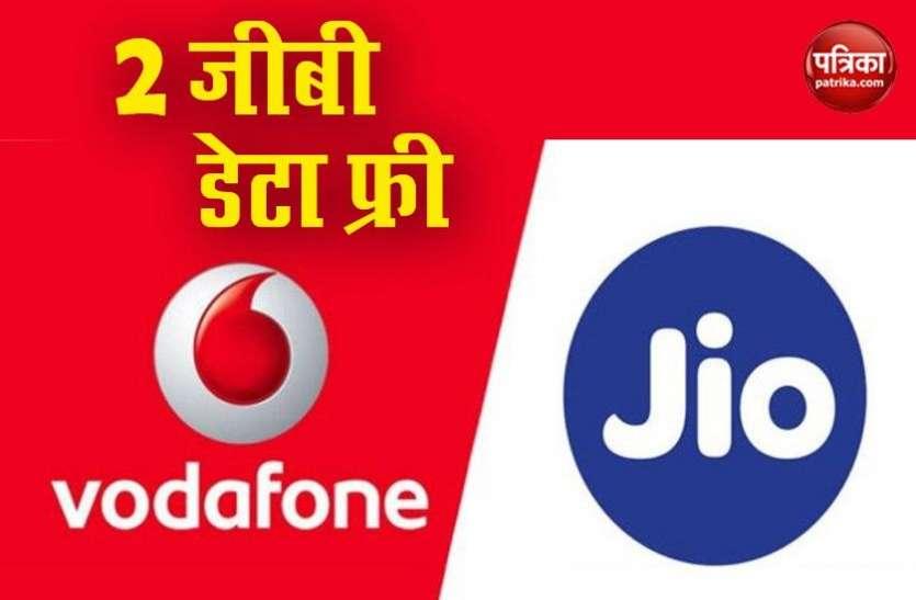 खुशखबरी! Jio और Vodafone ग्राहकों हर दिन 2GB Data मिलेगा Free