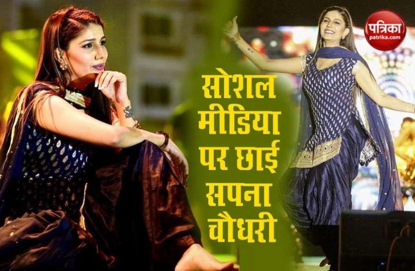 English Medium पर डांस कर Sapna Chaudary ने सोशल मीडिया पर किया धमाल, करोड़ों लोगों ने देखी वीडियो