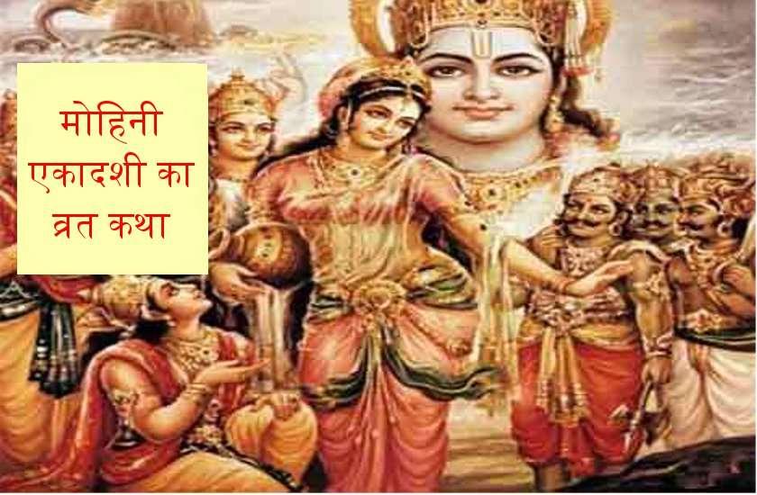 मोहिनी एकादशी के दिन इसलिए की जाती भगवान राम की विशेष पूजा, जानें अद्भुत कथा