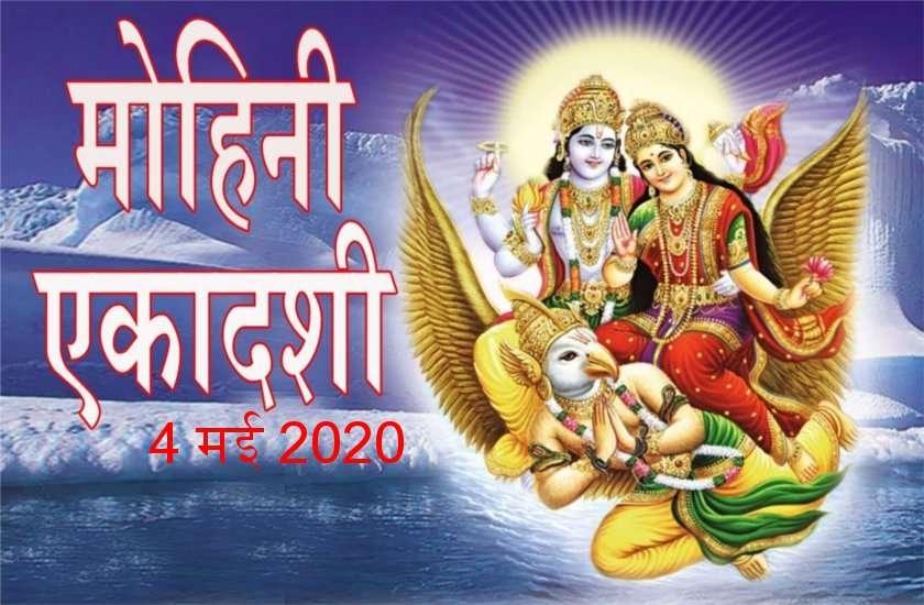 मोहिनी एकादशी व्रत पूजा शुभ मुहूर्त 4 मई सोमवार 2020