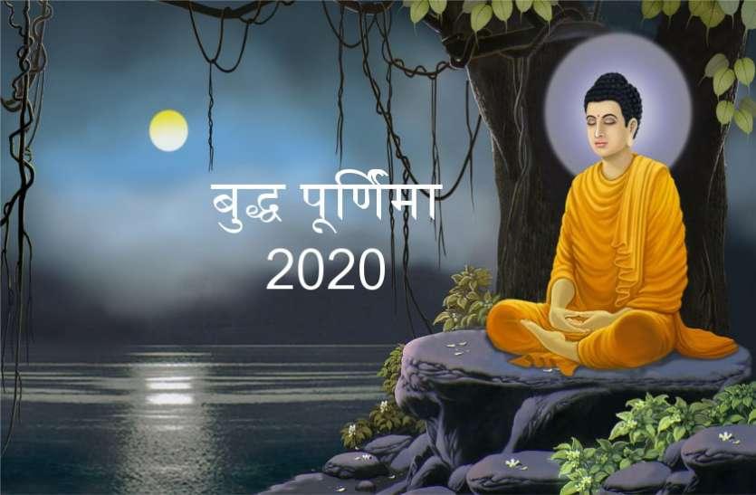 बुद्ध पूर्णिमा 2020 : इस दिन मनाई जाएगी भगवान बुद्ध की जयंती