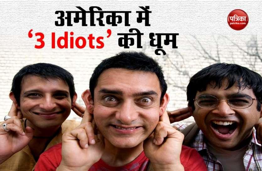 अमेरिका में आमिर खान की '3 Idiots' की धूम, लॉकडाउन में देखी गई सबसे ज्यादा