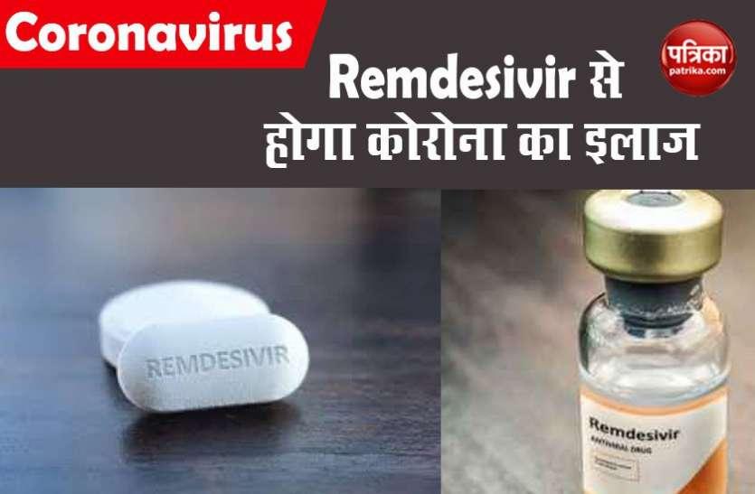 कोरोना के इलाज में एंटीवायरल Remdesivir के इस्तेमाल को मिली मंजूरी, कंपनी ने सप्लाई बढ़ाने को भरी हामी