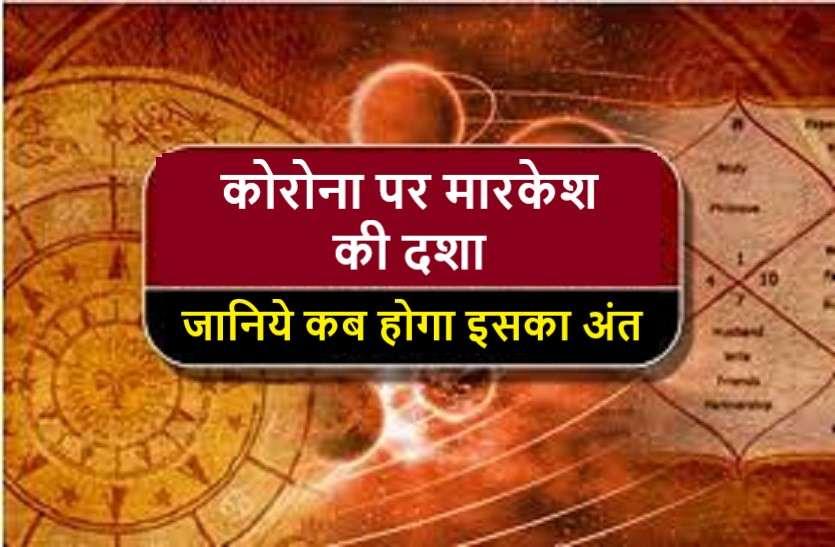 https://www.patrika.com/horoscope-rashifal/corona-is-going-to-death-from-india-6049183/